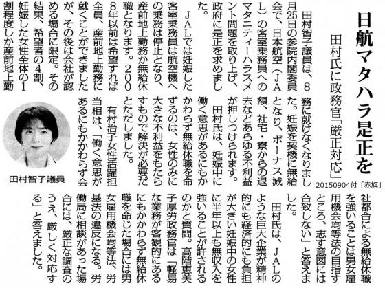 20150904田村マタハラ