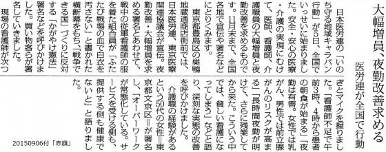 20150906医労連
