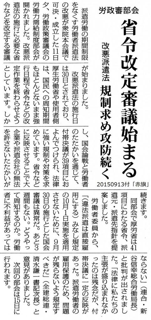 20150913労政審