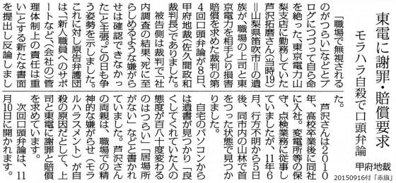 20150916東電