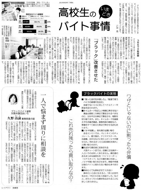 20150928高校生バイト2