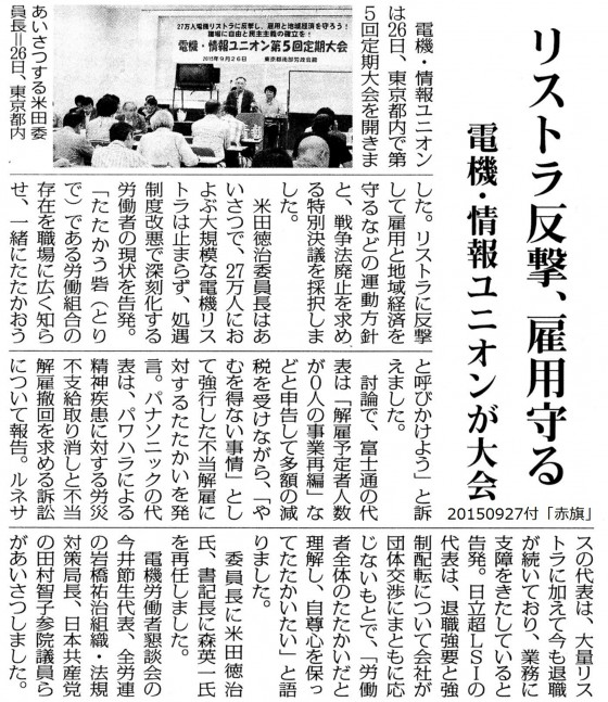 20150927電機・情報ユニオン