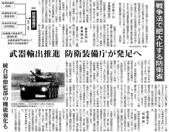 20150928防衛装備庁
