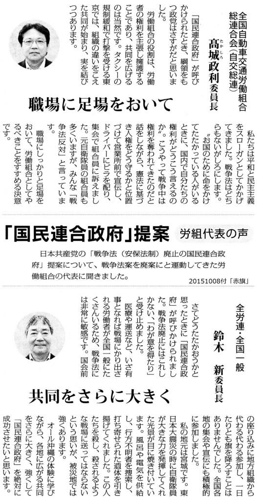 20151008国民政府・労組