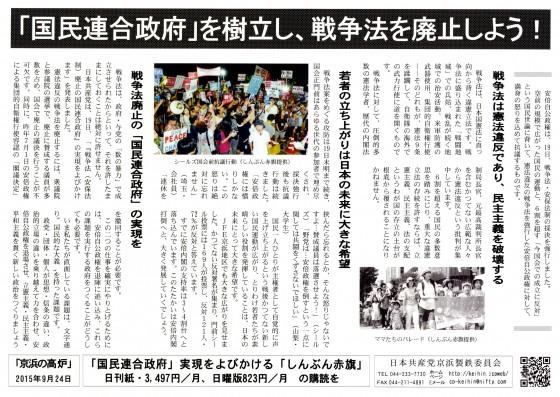 20150924京浜の高炉