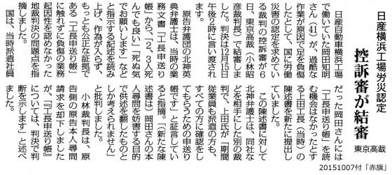 20151007日産岡田