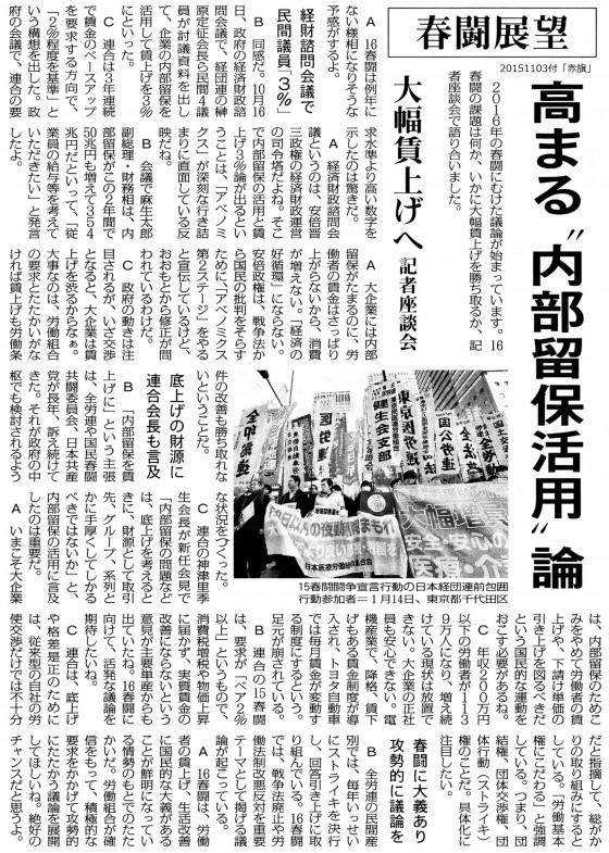 20151103春闘