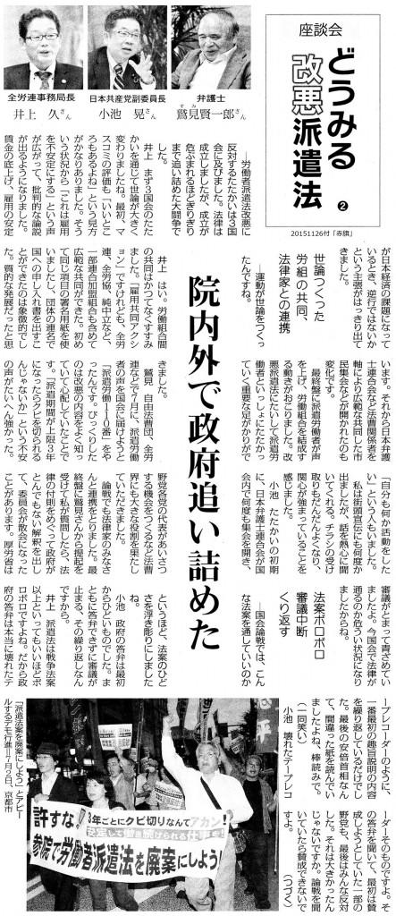 20151126改悪派遣②2
