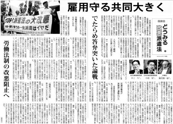 20151127改悪派遣③