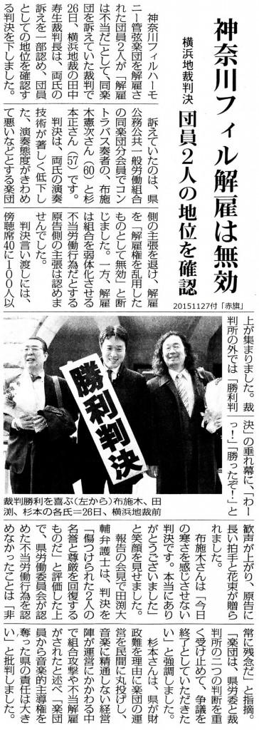 20151127神奈川フィル