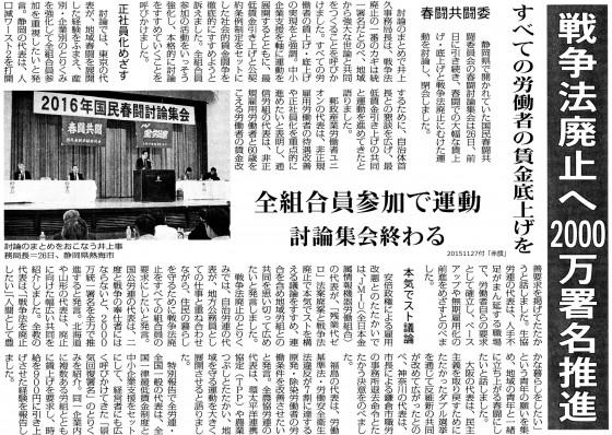 20151127春闘共闘