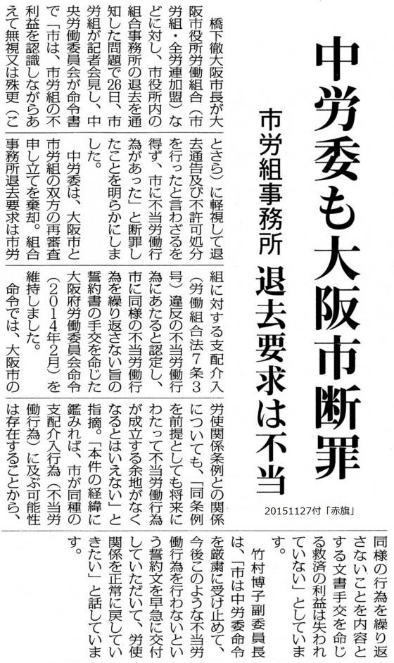 20151127大阪労組事務所