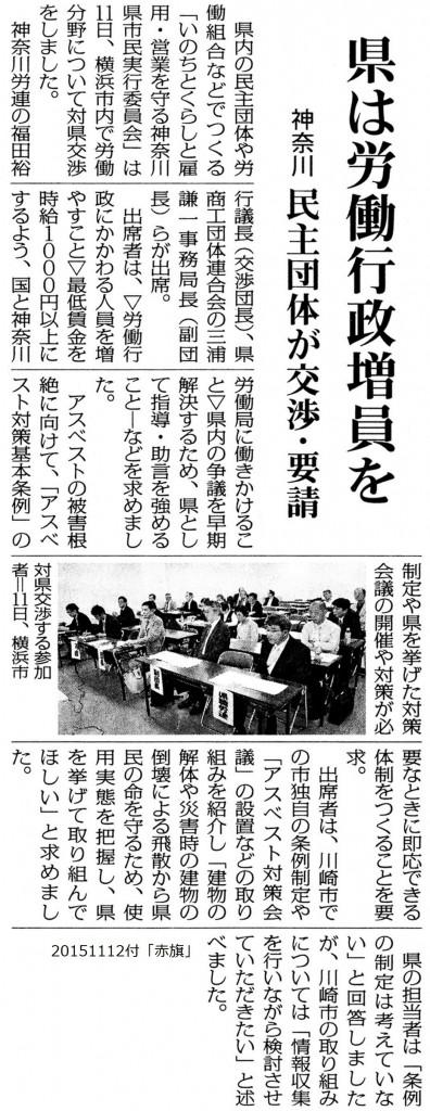20151112神奈川交渉