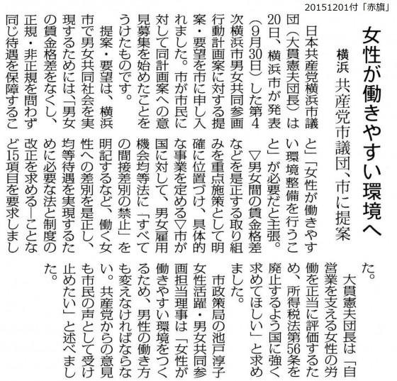 20151201横浜市女性