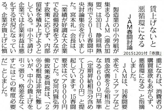 20151201JAM