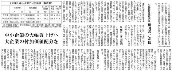 20151218藤田宏