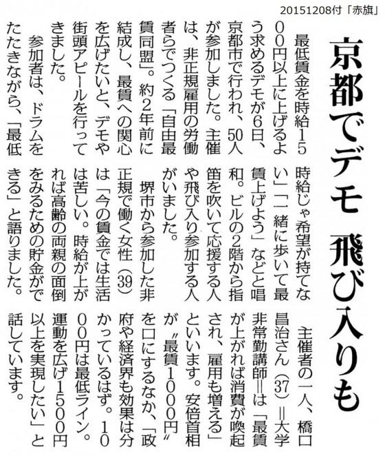 20151208京都最賃