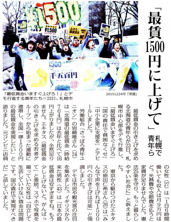 20151224最賃札幌