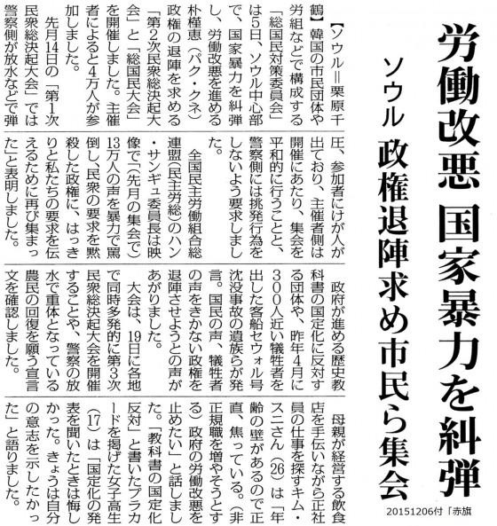 20151206韓国労働改悪