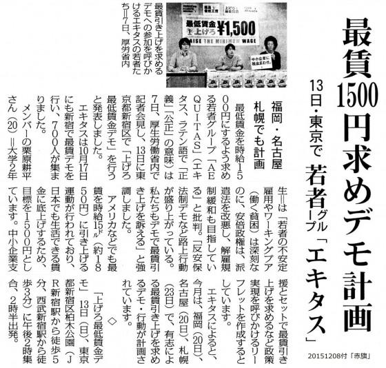 20151208最賃デモ