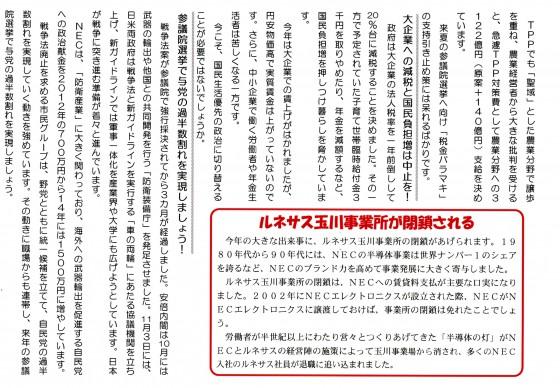 年末恒例 NEC職場新聞「てのひら」発行のためのカンパの訴え 日本共産党日電(NEC)玉川支部