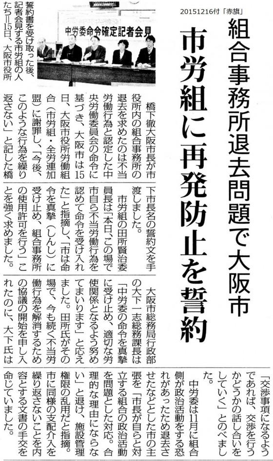 20151216大阪労組事務所