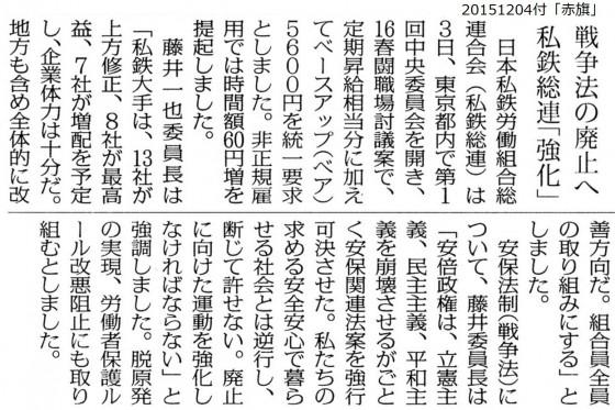 20151204私鉄総連