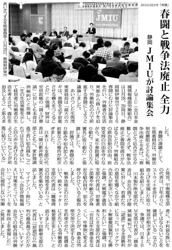 20151201JMIU春闘