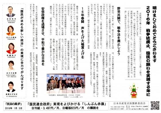 京浜の高炉20160105