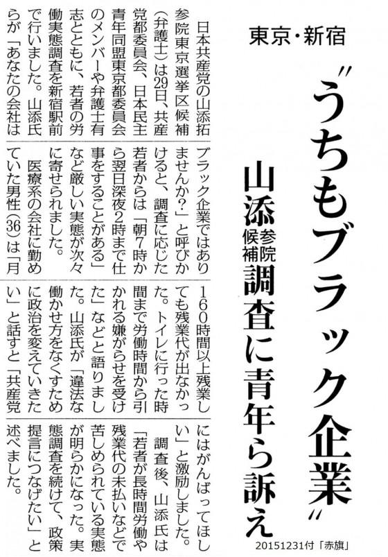 20151231東京山添