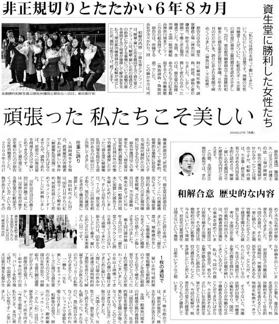 20160127資生堂