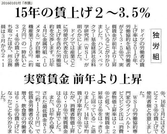 20160101独賃上げ