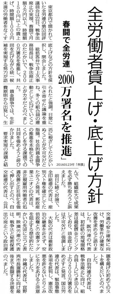 20160123春闘全労連