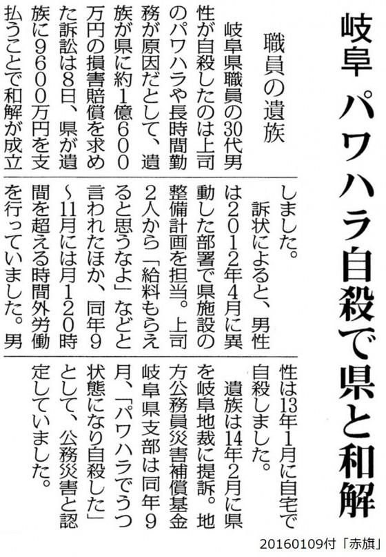 20160109岐阜パワハラ