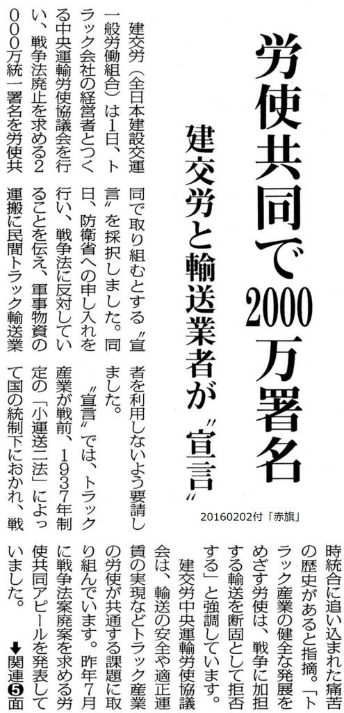 20160202署名建交労
