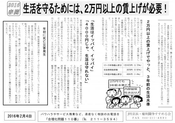 権利闘争20160204春闘
