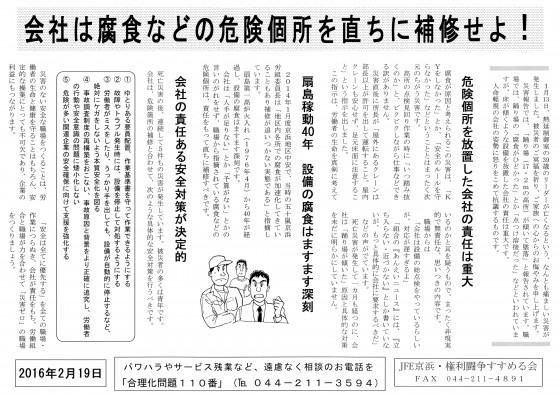 20160219NKすすめる会労災死