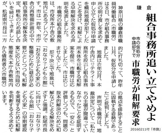 20160211鎌倉市職労