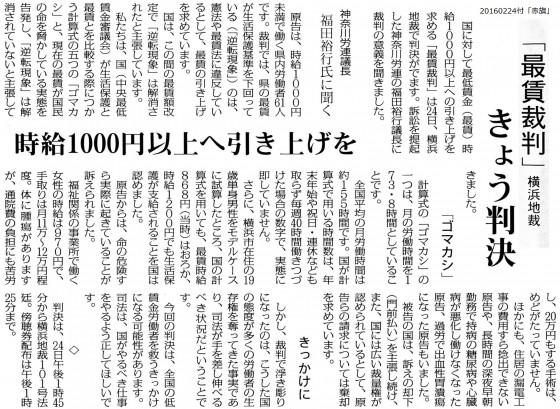20160224神奈川最賃裁判