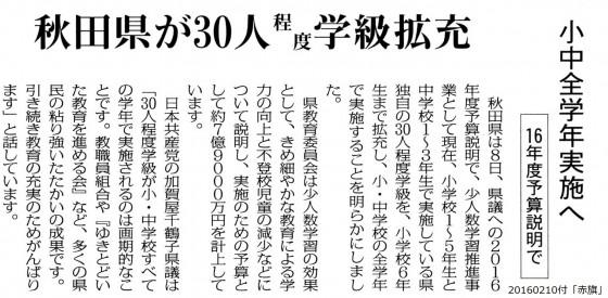 20160210秋田30人学級