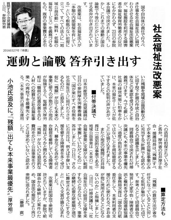20160327社会福祉法改悪案