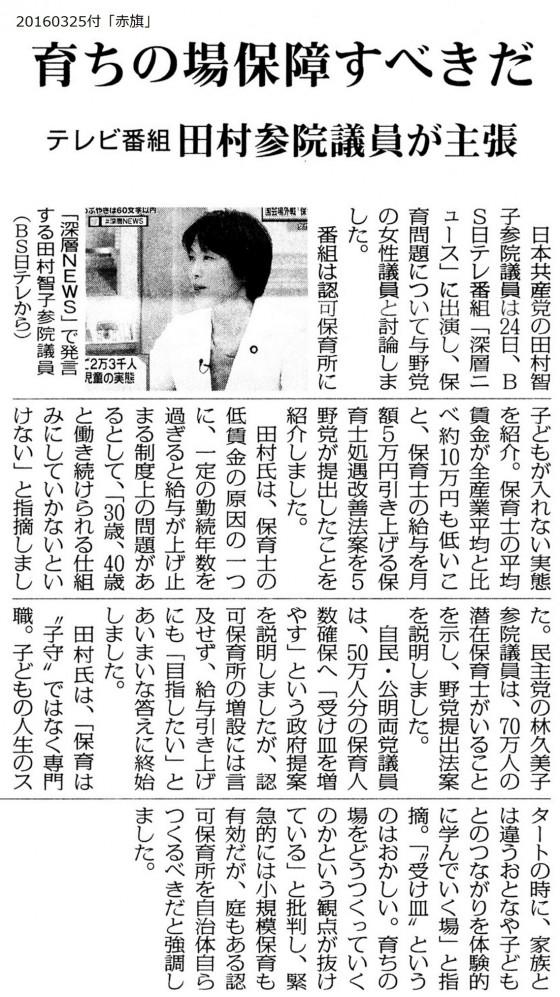 20160326田村智子