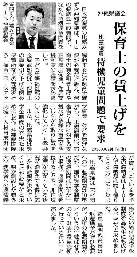 20160302沖縄比嘉