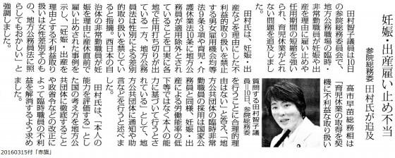 20160315田村智子