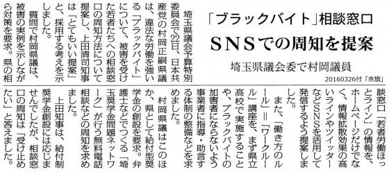 20160326ブラック埼玉