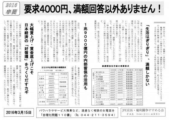 20160315すすめる会春闘