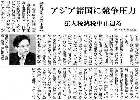 20160329井上法人税
