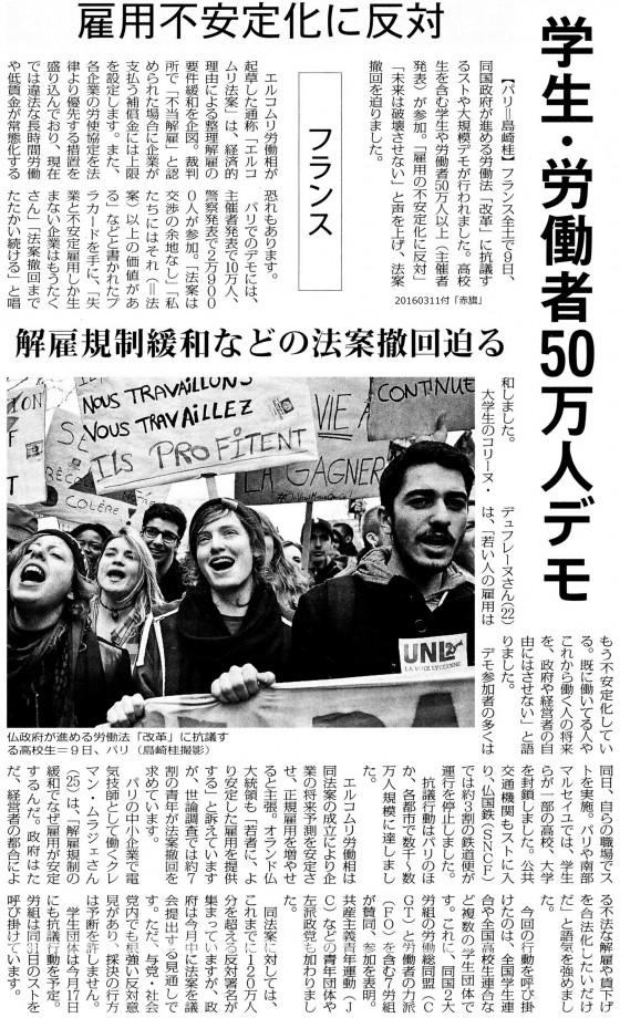 20160311フランスデモ