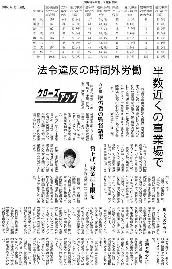 20160325法令違反