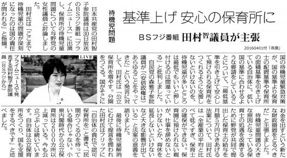 20160401田村智子